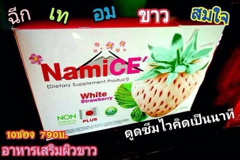 Namice' นามิเซ่ ผิวใสใน 5 วัน สำเนา