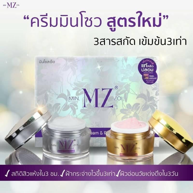 New!!!MinZol ครีมมินโซว