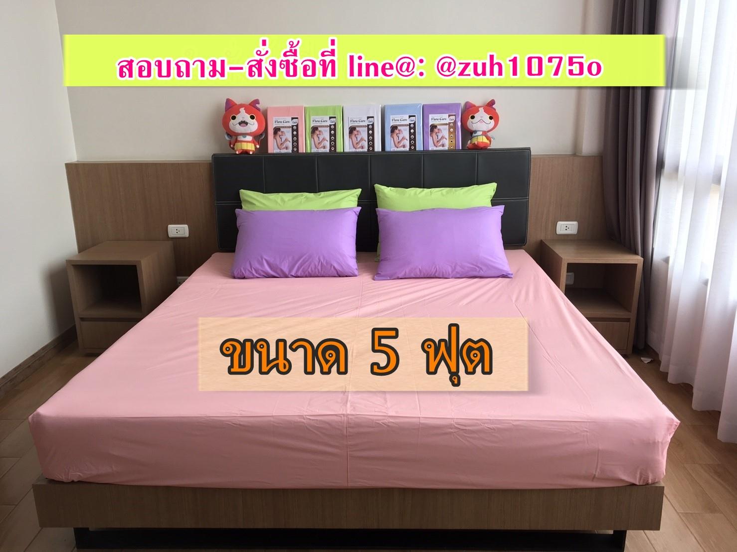 สีชมพู 5ฟุต ผ้าคลุมเตียง ผ้าปูเตียง ผ้าปูที่นอนกันน้ำ กันฉี่ กันไรฝุ่น กันเปื้อน 390บาท