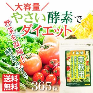 หุ่นเพรียวผอมด้วยผักออแกนิคธรรมชาติจากญี่ปุ่นCommercial Enzyme Supplements อาหารเสริมเอนไซค์ผัก 122ชนิดผสมวิตามินและแร่ธาตุอีก 12 ชนิด ช่วยย่อยอาหาร สร้างเสริมเนื้อเยื่อ และช่วยในการทำงานของระบบเผาผลาญอาหารย่อยสลายไขมันและช่วยรักษาสมดุลกรดไขมัน