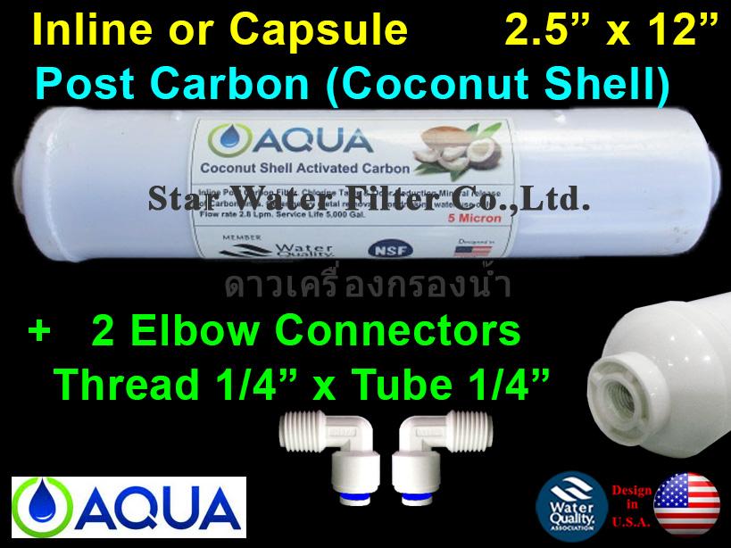 ไส้กรองน้ำ Post Carbon แคปซูล 12 นิ้ว x 2.5 นิ้ว (หัวเกลียว) ถ่านกะลามะพร้าว+ข้อต่อ Aqua
