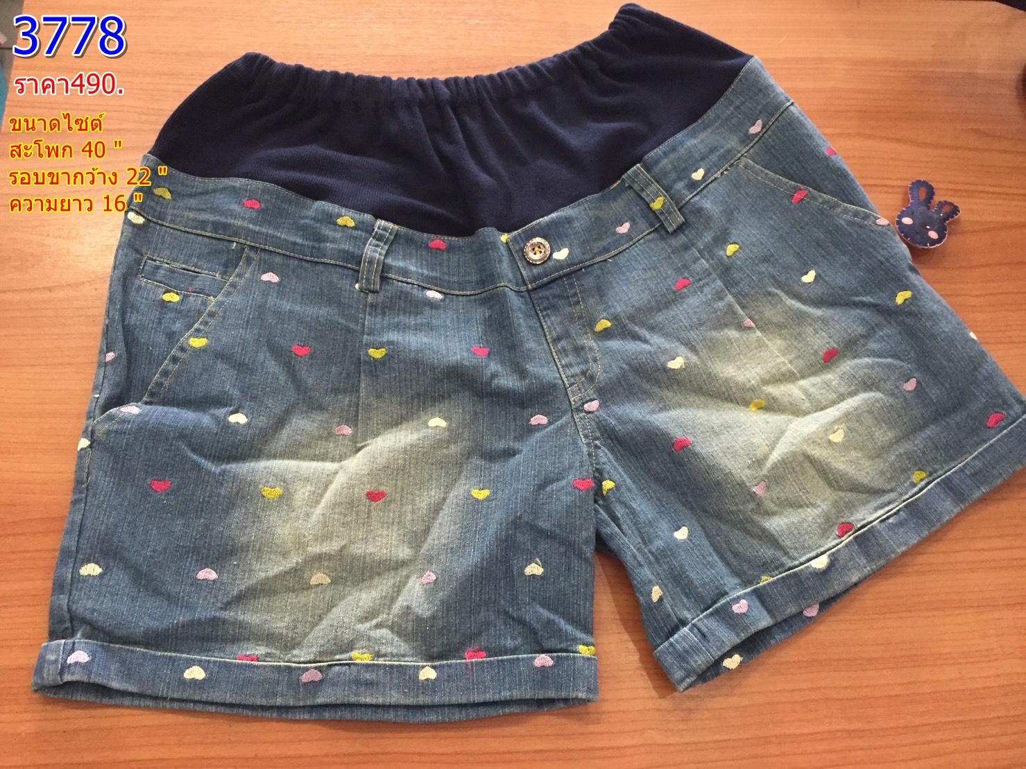 #กางเกงยีนส์ขาสั้นสีอ่อน ปักลายหัวใจ มีผ้ารองหน้าท้อง มีสายปรับที่เอว