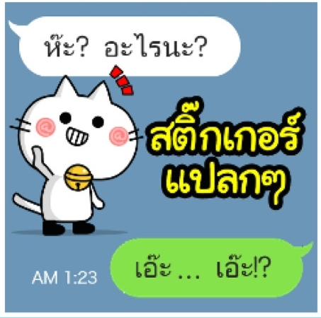 Strange Stickers (Thai)