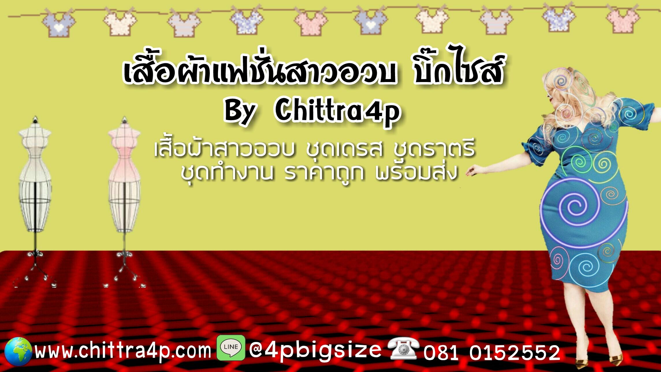 chittra4pshop