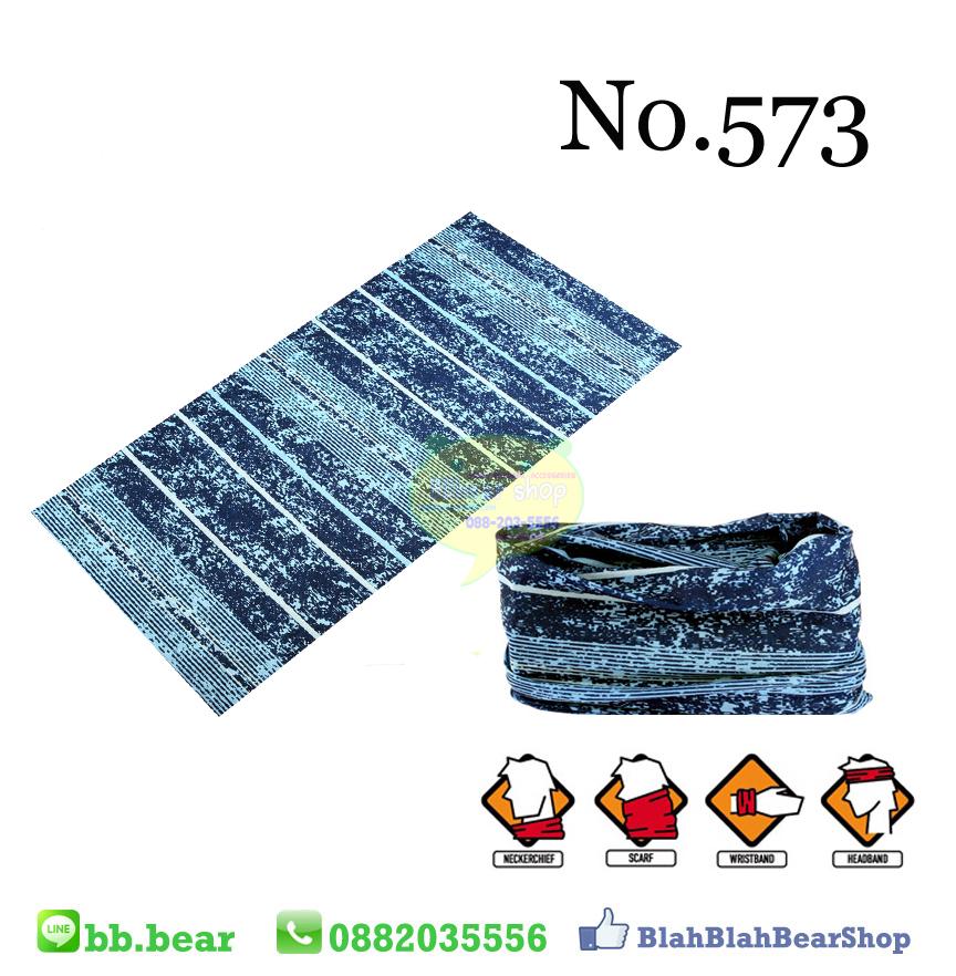 ผ้าบัฟ - No.573