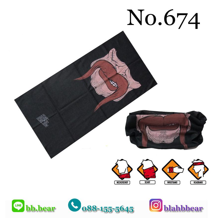 ผ้าบัฟ - No.674