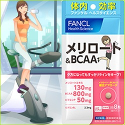 15วัน - Fancl Melilot & BCAA อาหารเสริมลดขาพร้อมเปลี่ยนไขมันเซลูไลท์ให้กลายเป็นกล้ามเนื้อด้วย กรดอะมิโน BCAA ทำให้ขาแน่นกระชับไม่เป็นผิวเปลือกส้ม ขาเรียวไม่หย่อนคล้อยค่ะ