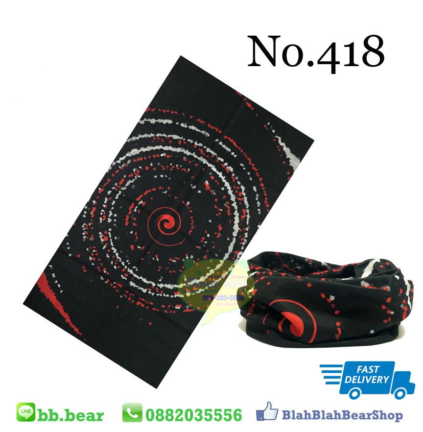 ผ้าบัฟ - 418