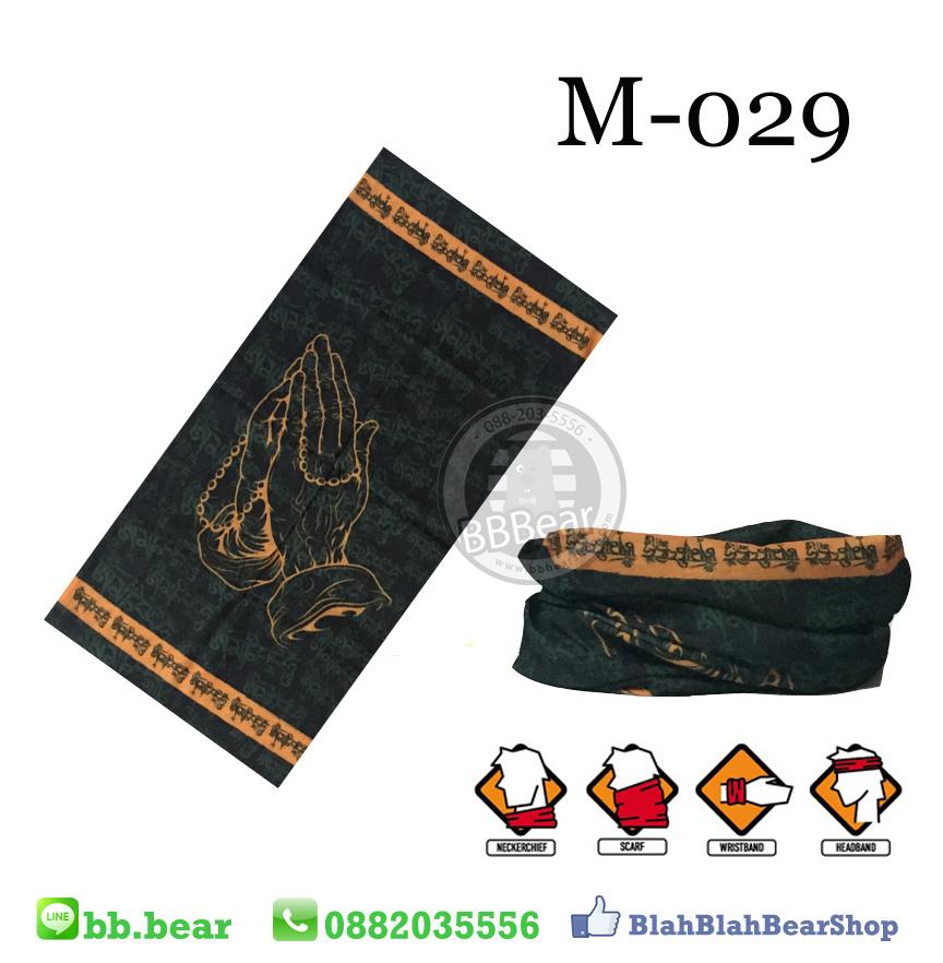 ผ้าบัฟ - M-029