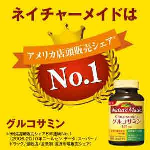 Nature Made Japan Glucosamine 250 mg 180 เม็ด อาหารเสริมกลูโคซามีน ช่วยเพิ่มน้ำในข้อต่อในกระดูกดึงน้ำเข้ามาหาตัวเองได้ดี จึงทำให้กระดูกอ่อนมีความยืดหยุ่นกระตุ้นให้มีการสังเคราะห์กระดูกอ่อนในข้อเพิ่มขึ้นอีกด้วย ซึ่งจะช่วยให้การรักษาโรคข้อเสื่อมมีประสิทธิภา