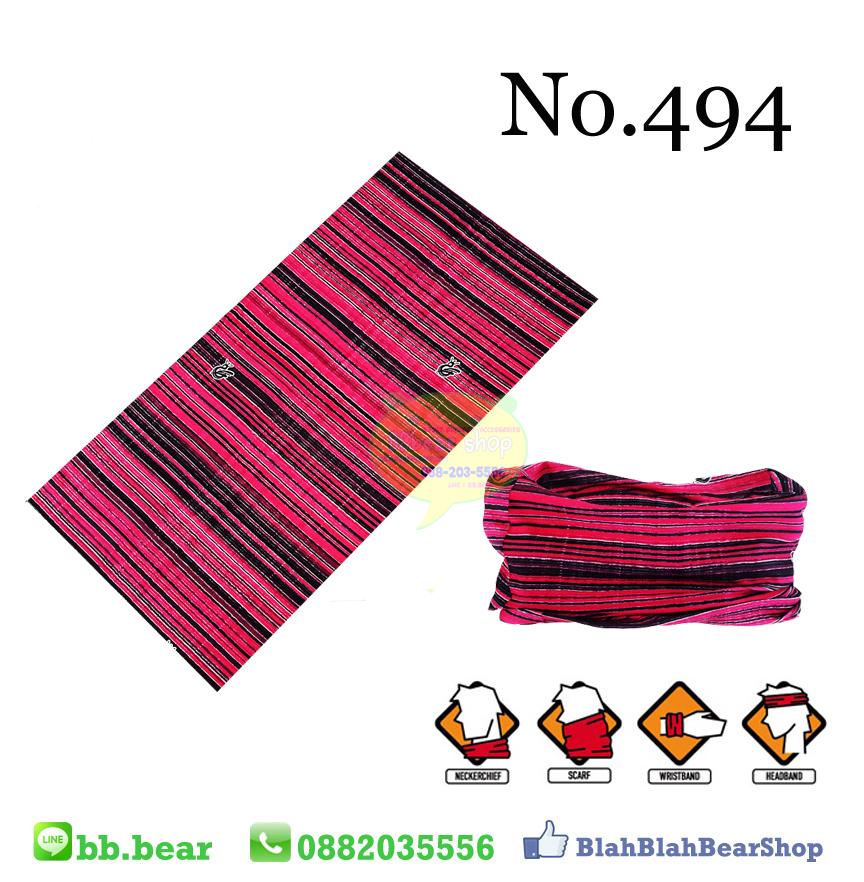 ผ้าบัฟ - 494