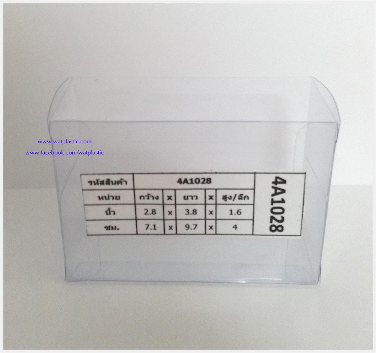 กล่องสบู่ผืนผ้า 7.1 x 9.7 x 4 cm