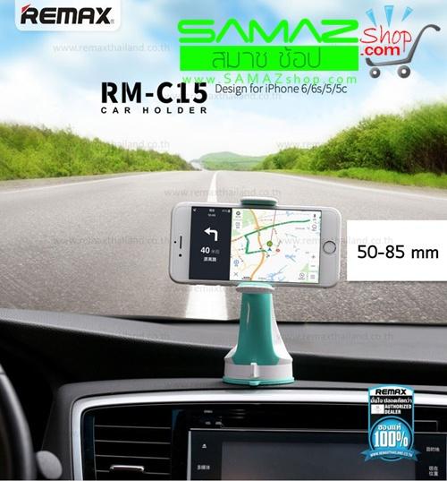 ราคาพิเศษ ที่วางมือถือ REMAX Car Holder รุ่น RM - C15 สำหรับรถยนต์วางบนคอนโซล ใช้ง่าย ทนทาน สะดก สวยเก๋