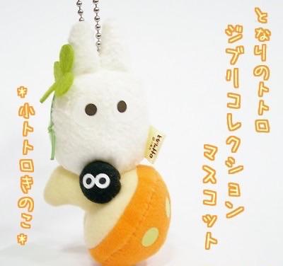 พวงกุญแจตุ๊กตา My Neighbor Totoro (โตโตโร่กับเห็ด)