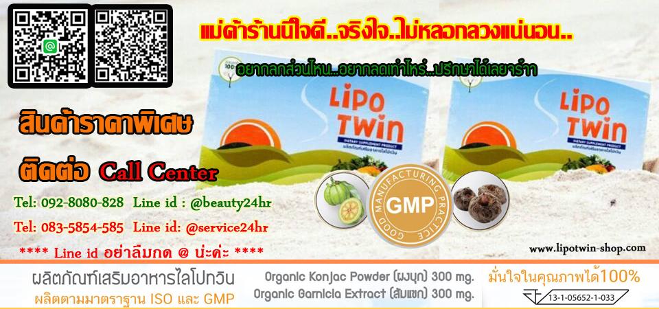 lipotwin-shop
