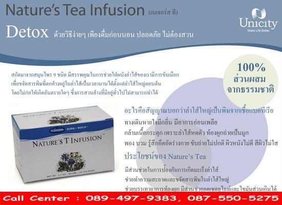 เนเจอร์ที nature's tea ชาสมุนไพร ล้างลําไส้ ดีท็อกซ์