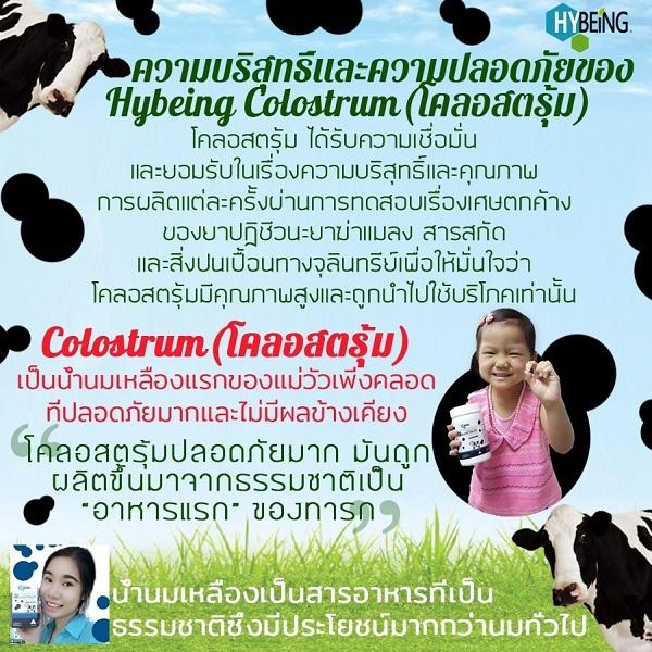 hybeing colostrum ราคาถูก