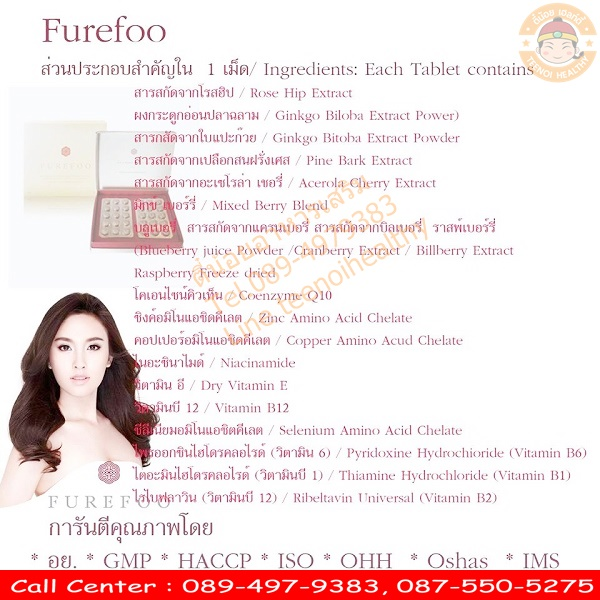 furefoo ราคา