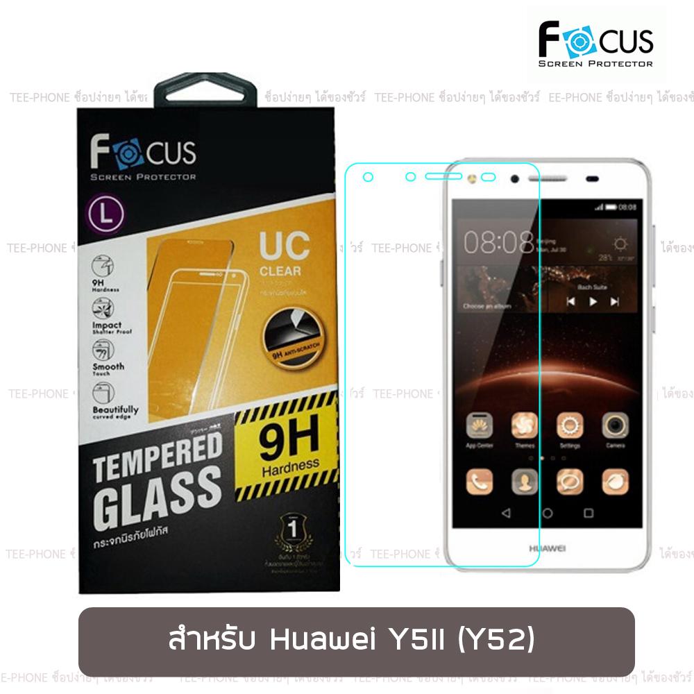 Focus ฟิล์มกระจกนิรภัย Huawei Y5II (Y52) กันรอยนิ้วมือติดเองได้ง่ายๆ