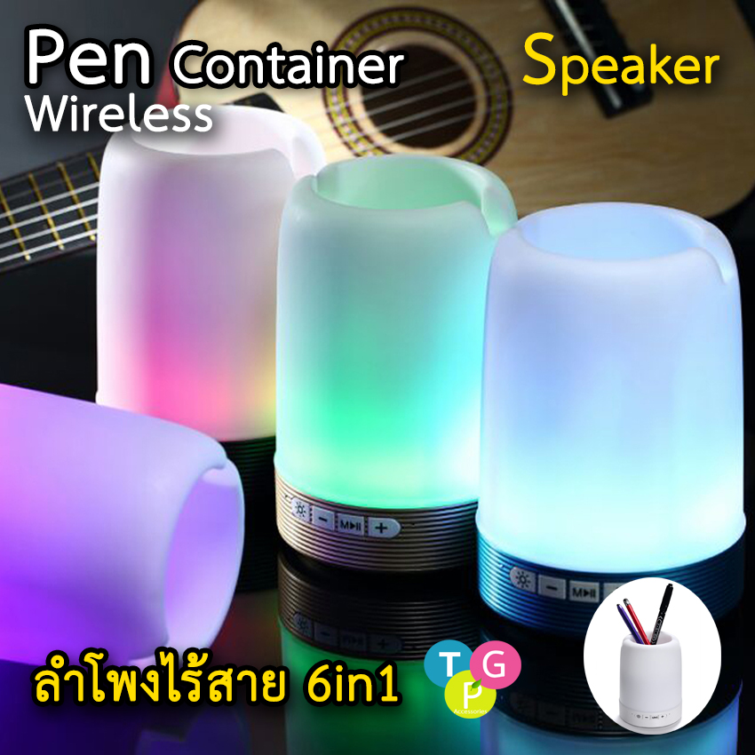 TPG Pen Container Wireless Speaker ลำโพงบลูทูธเปลี่ยนสีได้ 6in1