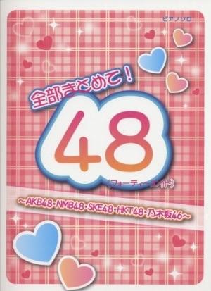 หนังสือโน้ตเปียโนรวมศิลปิน 48 (AKB48, NMB48, SKE48, HKT48,Nogizaka48)
