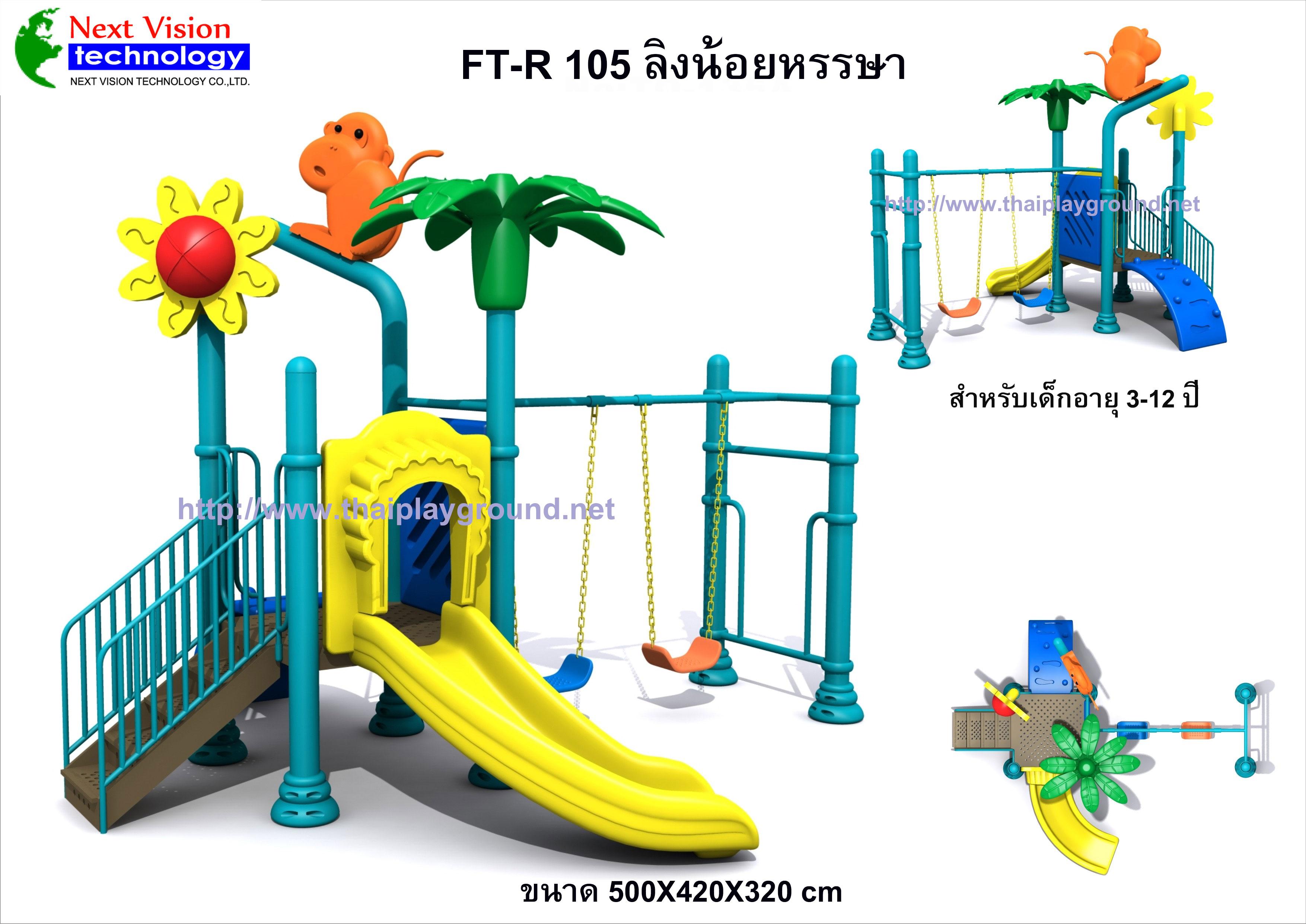 FT-R105 ลิงน้อยหรรษา