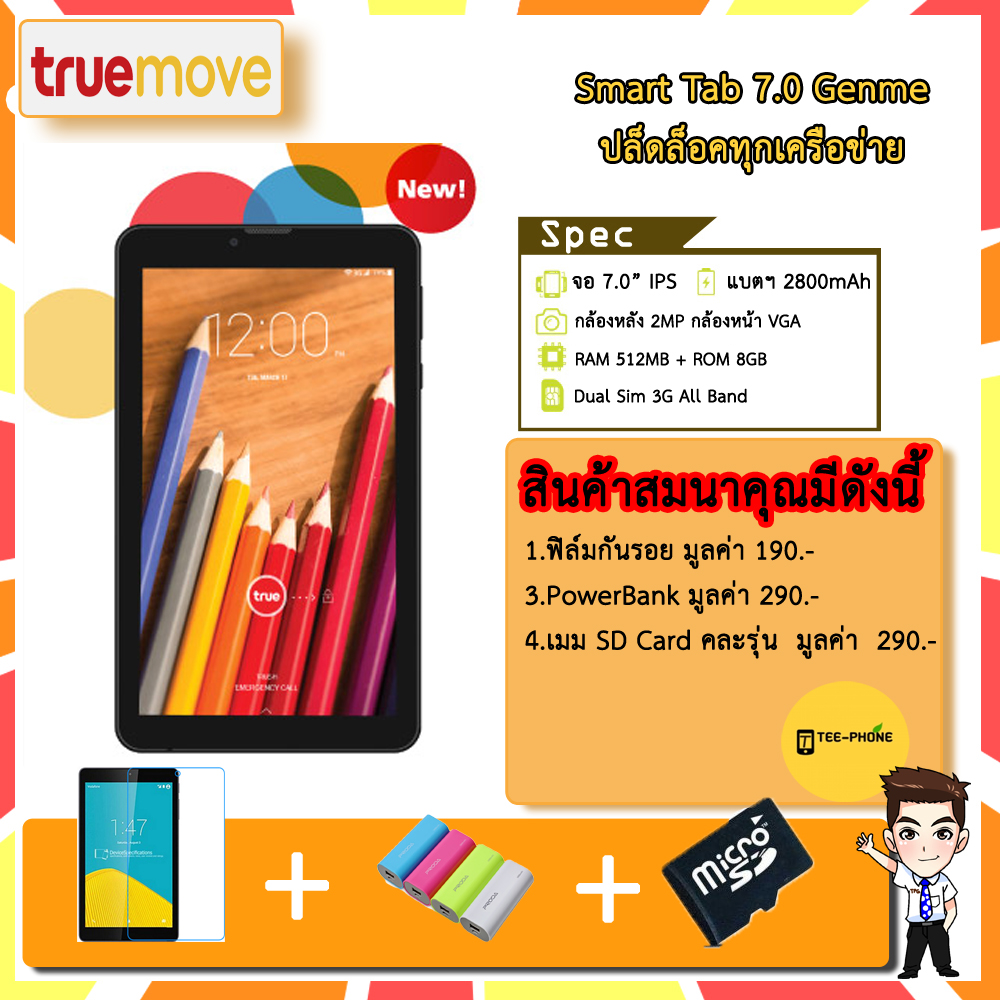 True Smart Tab 7.0 (RAM512MB+ROM8GB) ปลดล็อคทุกซิม แถมฟิล์มกันรอย+PowerBank+SdCards