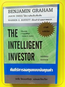หนังสือมือสอง The Intelligent Investor คัมภีร์การลงทุนแบบเน้นคุณค่า