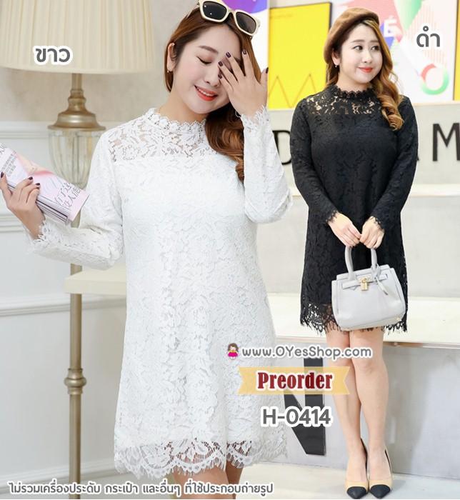 Preorder ชุดเดรสลูกไม้ไซส์ใหญ่ สีขาว ดำ XL-4XL