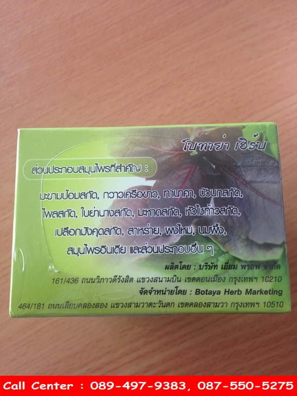 botaya herb ราคา