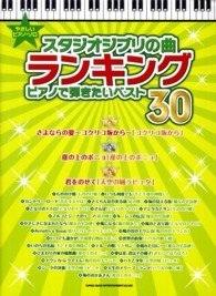 หนังสือโน้ตเปียโน Studio Ghibli Top 30 Easy Piano Solo Score